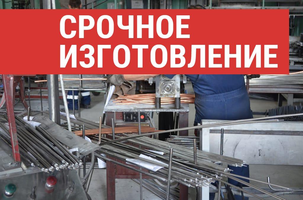Срочное производство ТЭН