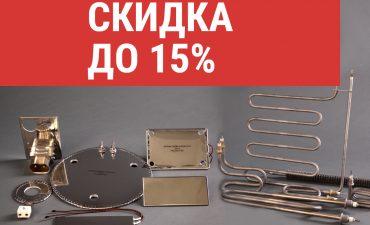 Скидка до 15% на электронагреватели